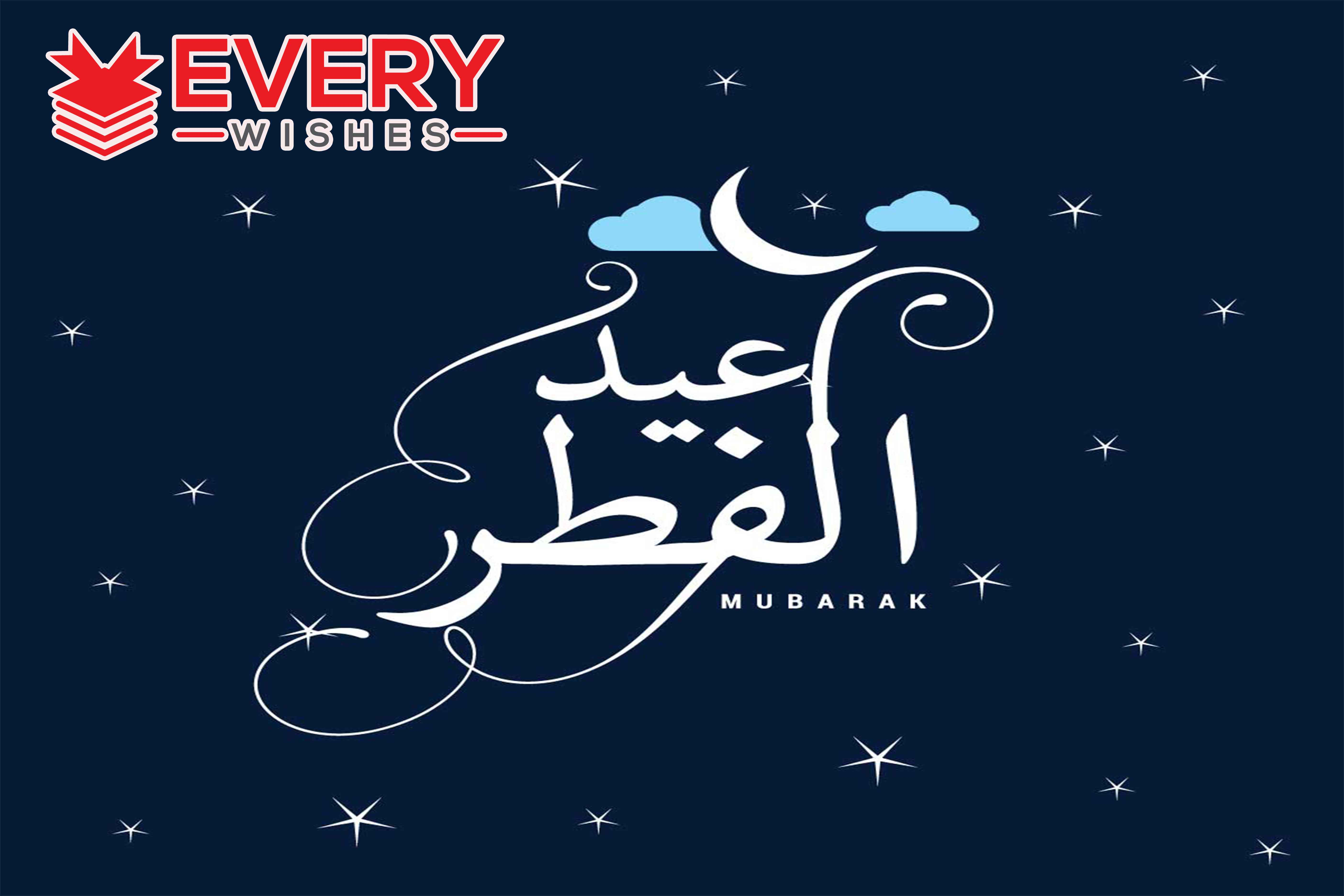 Eid Ul Fitr Mubarak Wishes Eid Mubarak Sms Greetings And Cards