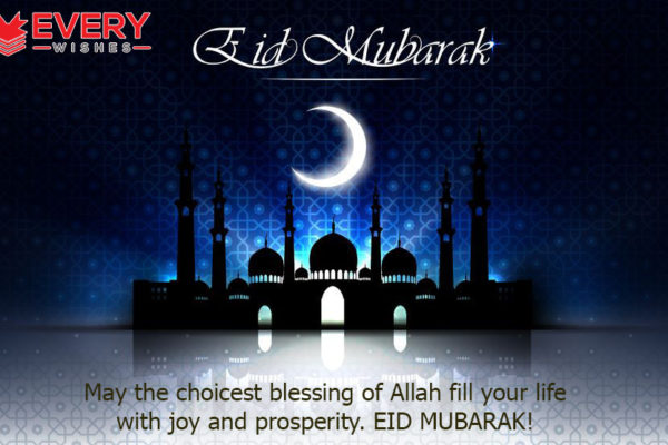 eid22 600x400 - Eid Mubarak Messages - SMS | Blessings & Wishes