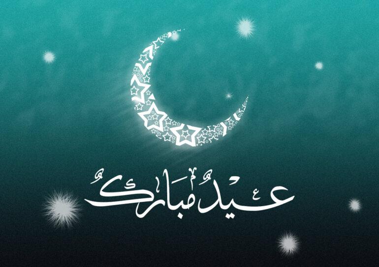 eid mubarak cards  eid mubarak greetings cards  eid