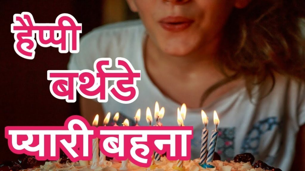 Tremendous Birthday Status For Sister In Hindi Happy Birthday Status For Funny Birthday Cards Online Sheoxdamsfinfo