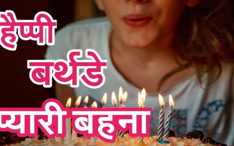 Birthday Status For Sister In Hindi